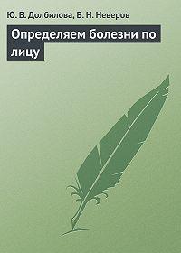 Юлия Долбилова -Определяем болезни по лицу
