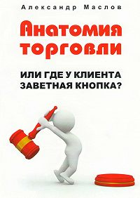 Александр Маслов - Анатомия торговли