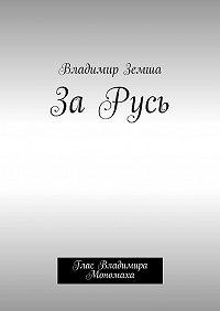 Владимир Земша -ЗаРусь. Глас Владимира Мономаха
