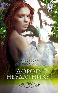 Анастасия Акулова -Дорогу неудачнику!