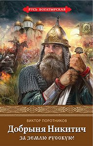 Виктор Поротников -Добрыня Никитич. За Землю Русскую!