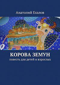 Анатолий Ехалов -Корова Земун