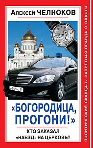 Алексей Челноков - «Богородица, прогони!» Кто заказал «наезд» на Церковь?