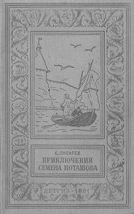 Сергей Писарев -Приключения Семена Поташова, молодого помора из Нюхотской волостки