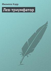 Филиппа Карр - Лев-триумфатор