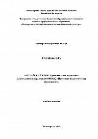 Елена Столбова -Английский язык. Сравнительная педагогика