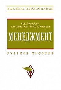 Владимир Дмитриевич Дорофеев -Менеджмент: учебное пособие
