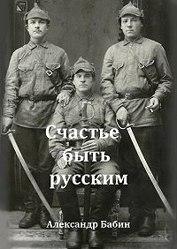 Александр Бабин -Счастье быть русским