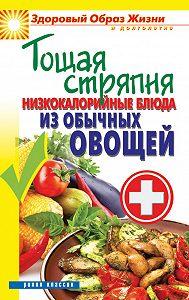 С. П. Кашин - Тощая стряпня. Низкокалорийные блюда из обычных овощей