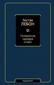 Гюстав Лебон -Психология народов и масс