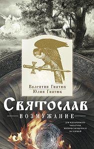 Валентин Гнатюк -Святослав. Возмужание