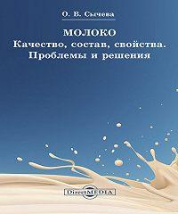 Ольга Сычева -Молоко. Качество, состав, свойства. Проблемы и решения