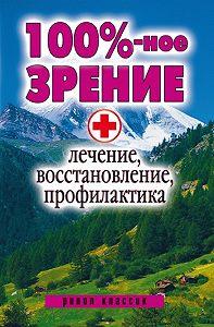 Светлана Валерьевна Дубровская -100%-ное зрение. Лечение, восстановление, профилактика