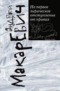 Андрей Макаревич -Не первое лирическое отступление от правил (сборник)