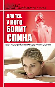 Борис Джерелей -Настольная книга для тех, у кого болит спина