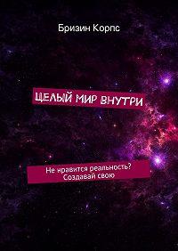Бризин Корпс -Целый мир внутри