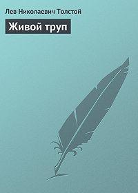 Лев Толстой -Живой труп