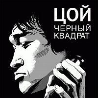 Александр Долгов -Цой: черный квадрат