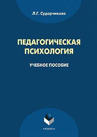 Лилия Сударчикова -Педагогическая психология