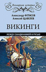 Александр Фетисов -Викинги. Между Скандинавией и Русью