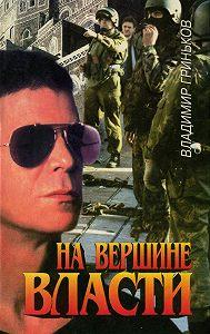 Владимир Гриньков -На вершине власти
