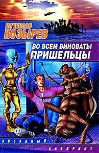 Вячеслав Козырев -Во всем виноваты пришельцы