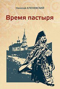 Николай Еленевский -Время пастыря