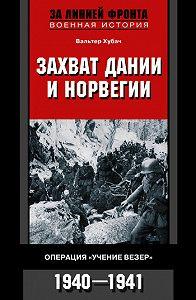 Вальтер Хубач - Захват Дании и Норвегии. Операция «Учение Везер». 1940-1941