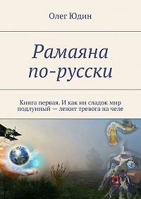 Олег Юдин -Рамаяна по-русски