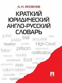 Анатолий Яковлев -Краткий юридический англо-русский словарь
