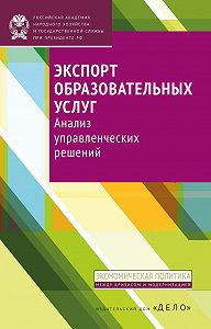 Елена Полушкина -Экспорт образовательных услуг. Анализ управленческих решений