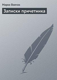 Марко Вовчок -Записки причетника