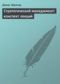 Денис Шевчук - Стратегический менеджмент: конспект лекций