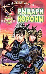 Ирина Комарова - Рыцари Короны