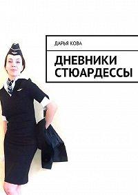 Дарья Кова -Дневники стюардессы