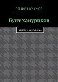 Ремир Мукумов - Бунт хануриков