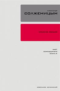 Александр Исаевич Солженицын - Красное колесо. Узел 3. Март Семнадцатого. Книга 4