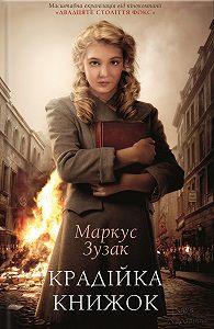 Маркус Зусак -Крадійка книжок