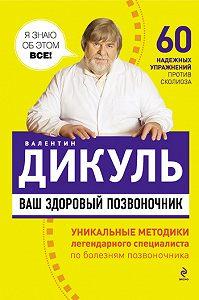 Валентин Дикуль - Ваш здоровый позвоночник
