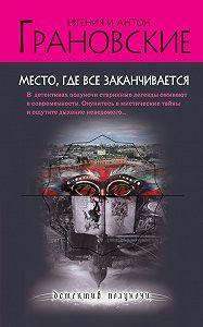 Антон Грановский -Место, где все заканчивается