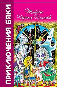 Марианна Цветкова -Тайны Чёрных Холмов