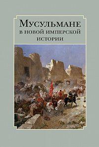 Сборник статей -Мусульмане в новой имперской истории