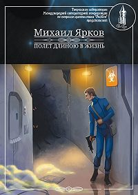 Михаил Ярков - Полёт длиною в жизнь