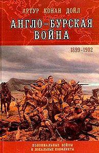 Артур Конан Дойл -Англо-Бурская война (1899—1902)