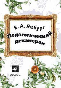 Евгений Ямбург - Педагогический декамерон