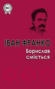Іван Франко -Борислав смiється