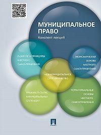 Резида Усманова -Муниципальное право. Конспект лекций