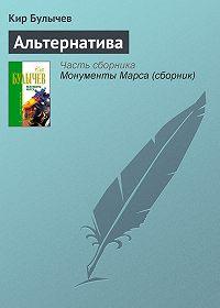 Кир Булычев -Альтернатива
