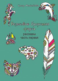 Гулнар Жандыбаева -Безмолвно бушующая фауна. Рассказы. Часть первая