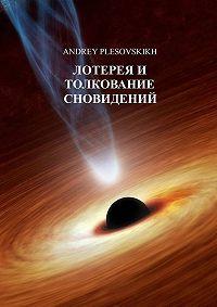 Andrey Plesovskikh - Лотерея и толкование сновидений